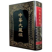 中华大藏经 (汉文部分) 第59册