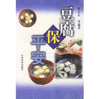 【旧书9成新】【正版包邮】 豆腐保平安 韩志东 中国林业出版社