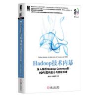 【旧书9成新正版现货】Hadoop技术内幕:深入解析Hadoop Common和HDFS架构设计与实现原理蔡斌,陈湘萍