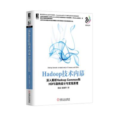 【旧书9成新正版现货】Hadoop技术内幕:深入解析Hadoop Common和HDFS架构设计与实现原理蔡斌,陈湘萍9787111417668机械工业出版社【收藏精品】【经典旧书重新品读】