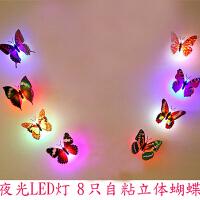 儿童房婚房墙装饰品创意贴画3d立体仿真蝴蝶墙贴自粘七彩LED夜光 8只装LED夜光蝴蝶 颜色随机 中