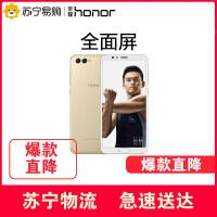 【5.25苏宁超级品牌日】华为honor/荣耀 荣耀V10全面屏双摄大屏手机官方正品
