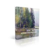 世界绘画经典教程 理查德・麦金利的风景油画与色粉画佳作精选 油画 色粉画 经典赏析