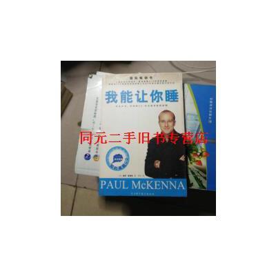 【二手旧书9成新】我能让你睡 /[英]保罗·麦肯纳 浙江科学技术出版社