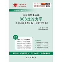 哈尔滨工业大学808理论力学历年考研真题汇编(含部分答案)-网页版(ID:101327).