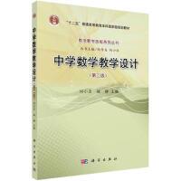 【二手书8成新】中学数学教学设计 (第二版)何小亚 9787030351463