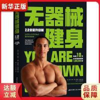 �o器械健身 2.0全彩升�版,北京科�W技�g出版社,9787571404574【新�A��店,正版�F�】