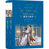 经典译林:战争与和平(上下)(新版)