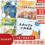 统编语文教科书必读书目 人教版快乐读书吧指定阅读二年级下册(七色花+神笔马良+愿望的实现+大头儿子和小头爸爸+一起长大的玩具)共5册