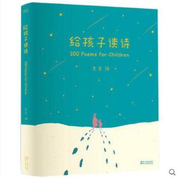 一诗一画搭配 亲子共读儿童文学启蒙读物现代诗歌集诗集文艺 正版畅销
