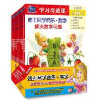 迪士尼学而乐 数学:女孩版 (全10册)