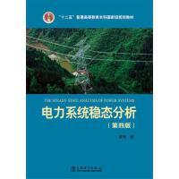 【二手书8成新】电力系统稳态分析(第四版)(第四版)陈珩 9787512381728