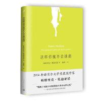 这样你就不会迷路 9787020115273 (法)莫迪亚诺,袁筱一 人民文学出版社 新华书店 正品保障