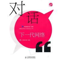 【二手旧书九成新】对话下一代网络 中国通信学会 组编,中兴通迅学院著 人民邮电出版