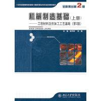 机械制造基础(上册)――工程材料及热加工工艺基础(第2版)