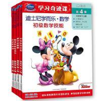 迪士尼学而乐・数学 基础级(全4册)