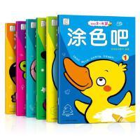 新版袋鼠妈妈涂色吧全6册畅销书籍童书少儿艺术2-3-4-5-6岁涂