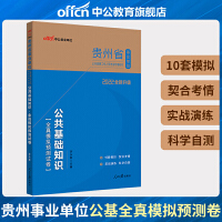 中公教育2021贵州省事业单位公开招聘工作人员考试:公共基础知识全真模拟预测试卷(全新升级)