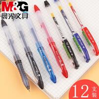晨光中性笔批发0.38mm全针管黑色签字笔财务笔教师红水笔芯简约学生用办公文具用品