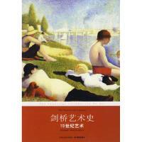 【二手旧书9成新】剑桥艺术史――19世纪艺术 (英)雷诺兹,钱乘旦 译林出版社