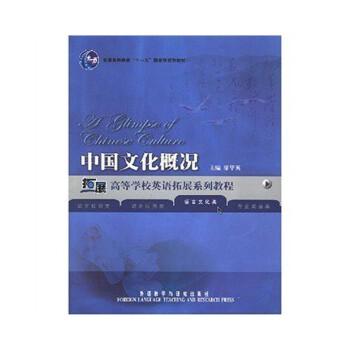 【二手书旧书9成新】 中国文化概况 廖华英 外语教学与研究出版社