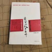 【二手旧书85成新】亲爱的孔子老师 /吴甘霖 作家出版社