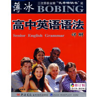 薄冰高中英语语法详解(含CD-ROM盘)