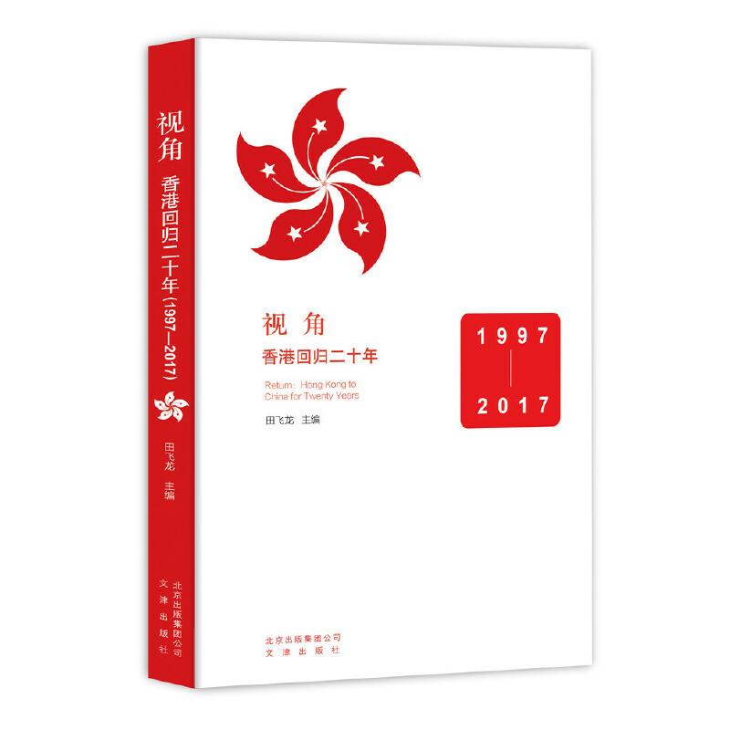 视角  香港回归二十年(1997-2017) 香港回归20年的一份献礼