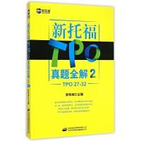 新托福TPO真题全解(2TPO27-32)