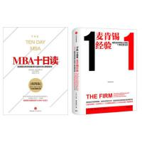 MBA十日读(第四版)+麦肯锡经验 成就全球*公司的11条经营法则[美]史蒂文・西尔比格 中信出版社图书