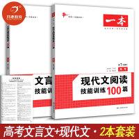 开心教育 高考一本文言文阅读技能训练100篇+现代文阅读技能训练100篇2本套装 高考语文总复习辅导资料书