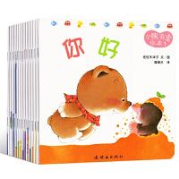 小熊宝宝绘本 0-3岁儿童图书系列全套15册 婴儿绘本0-1岁早教启蒙 幼儿书籍 经典认知故事书 你