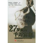 【新书店正版】27岁成为千万富翁 [英]皮博迪 ,刘伟荣 中信出版社