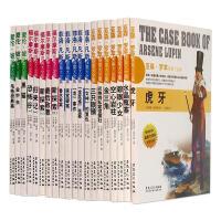 (44册)侦探社全典藏书系