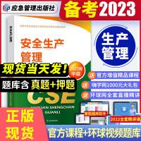 备考2021 注册安全工程师2020 安全生产管理教材 注册安全工程师2020全套教材 中级注册安全工程师2020官方教