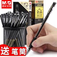 晨光中性笔水笔学生用黑色全针管极细0.28mm财务笔水性碳素笔芯签字笔商务高档会计记账办公文具用品批发