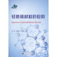 【正版新��】�p�|碳材料的��用 �Z瑛,�S��根,王煊� ��防工�I出版社 9787118091328