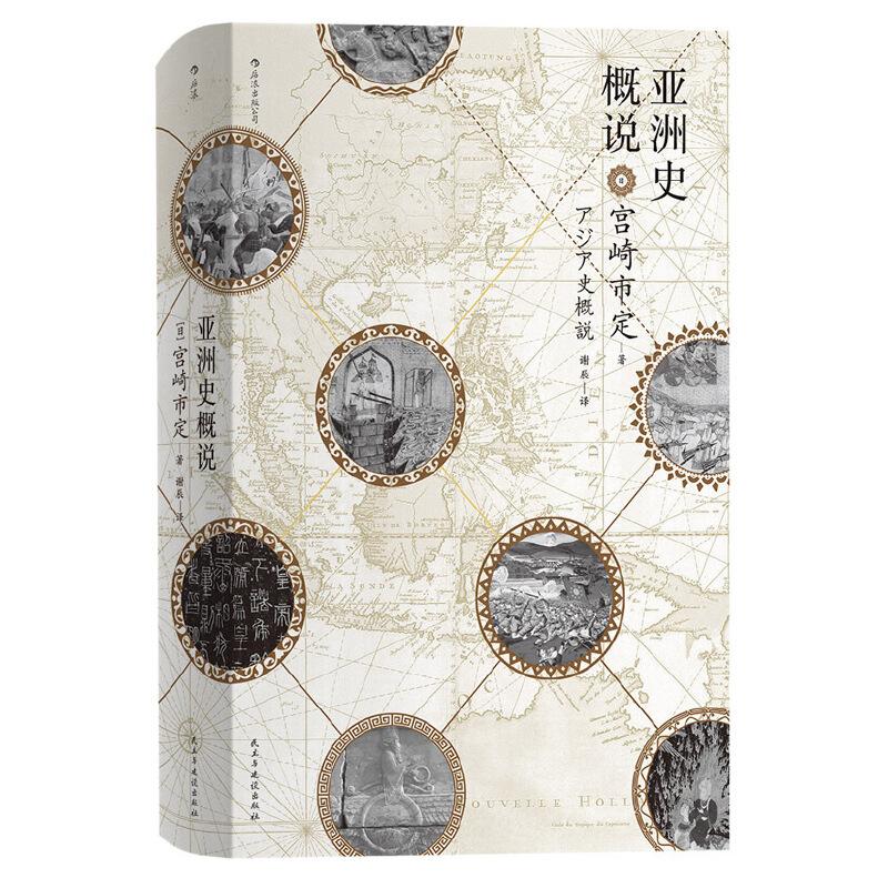 汗青堂丛书015·亚洲史概说日本汉学泰斗宫崎市定经典力作,揭示文明兴衰与时代演进的历史大势