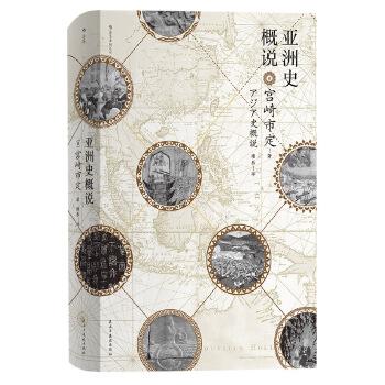 汗青堂丛书015·亚洲史概说 日本汉学泰斗宫崎市定经典力作,揭示文明兴衰与时代演进的历史大势