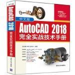 中文版AutoCAD 2018完全实战技术手册