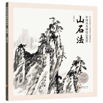 中国山水画技法教程:山石法