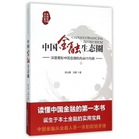 中国金融生态圈(深度揭秘中国金融机构运行内幕)
