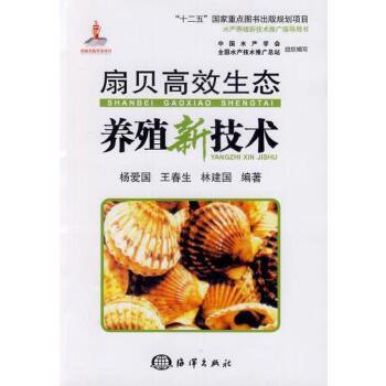 扇贝高效生态养殖新技术 正版 杨爱国 等  9787502788049