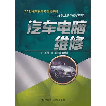 汽车电脑维修 金雷 中国人民大学出版社 正版书籍!好评联系客服有优惠!谢谢!