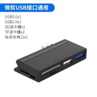 Surface拓展坞pro 3/4/5/6扩展USB3.0分线器GO转换器 0.1m