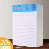 18K单线信纸 双线草稿纸练字书法纸信笺纸 方格文稿纸书信纸