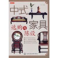 【新书店正版】 读图时代--中式家具选购与陈设 商子庄 化学工业出版社 9787122017321