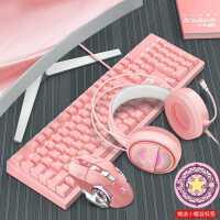 粉色少女心发光真机械手感键盘鼠标套装女生可爱网红有线笔记本电脑外设电竞游戏专用办公打字耳机三件套静音