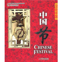 文化中国礼品书系―中国节