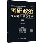 2018考研政治思维脉络核心考点 背诵版 第4版 张鑫